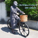 【即出荷】 レインコート 自転車 通勤 通学 回転フード レディース TL-20-110 レインウエア サイクリング おしゃれ 防…