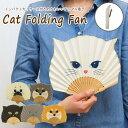 扇子 せんす Natti 暑さ対策 和雑貨 アニマル 扇 布 収納袋 ケース付き 動物 ネコ 猫 犬 イヌ アザラシ 柴犬 ロシアン…