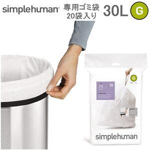 正規品 1年保証 simplehuman シンプルヒューマン パーフェクトフィットゴミ袋 G 30L ゴミ袋 ポリ袋 ダストボックス ゴミ箱 ごみ箱 専用 耐久性 頑丈 丈夫 破れにくい 引き紐 紐付き キッチン リビ