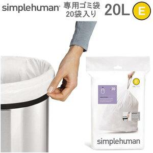 正規品 1年保証 simplehuman シンプルヒューマン パーフェクトフィットゴミ袋 E 20L ゴミ袋 ポリ袋 ダストボックス ゴミ箱 ごみ箱 専用 耐久性 頑丈 丈夫 破れにくい 引き紐 紐付き キッチン リビ