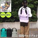 保冷バックパック クーラーバッグ エコバッグ 保冷バッグ ショッピングバッグ 買い物 リュック バックパック 保温 買…