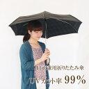 傘 日傘 雨傘 晴雨兼用 かさ 折りたたみ傘 折りたたみ UVカット 紫外線対策 熱中症対策 遮光 日よけ 54cm 男女兼用 レ…