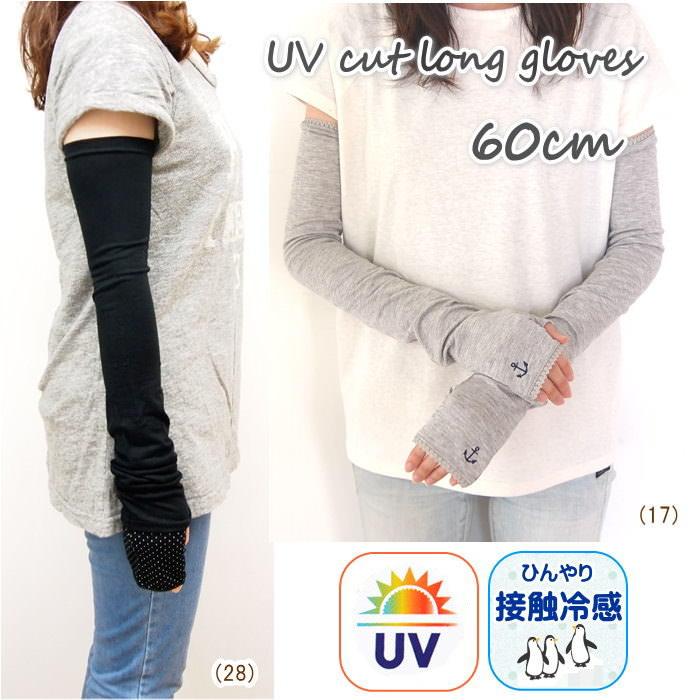 UV手袋 UVカット uv ロング 指なし 涼しい 冷感 接触冷感 スマホ UV手袋ロング 紫外線対策 日焼け防止 UV対策 UV UV加工 手袋UV アームカバー UVグローブ おしゃれ【UV&冷感手袋60cm】【ネコポス便送料無料】