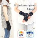 UV手袋 uv UVカット UVカット手袋 手袋 アームカバー ショート 指なし 涼しい 冷感 接触冷感 紫外線対策 スマホ 日焼け防止 UV対策 UV UV加...