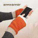 【即出荷】 アームウォーマー レディース あったか ニット アームカバー ハンドォーマー 手袋 指なし 防寒対策 スマー…