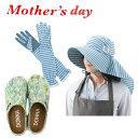ガーデニング3点ギフトセット 母の日 ガーデングローブ 手袋 つば広サンバイザー 帽子 ガーデンシューズ レインシュー…