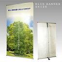 展示会 バナースタンド スクリーン看板 : BLUE-BANNER SS120( ブルーバナーSS120 ) 適応スクリーンサイズ:W1200×H1,400〜2,200mm 【…