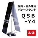 屋外で使える バナースタンド 注水式 QSB-Y4(キューエスビー・ワイ4)適応スクリーンサイズ:W550〜700×H1,600〜2,000mm ※スクリーンは...