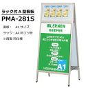 【個人宅配送不可・屋号必須】看板 ラック付A型看板 集客看板 屋外看板:PMA-281S(旧品番:PRA-281S) パネル:A1サイズ ラックサイズ…