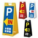 駐車場 A看板 両面 スタンドプレート SP-900シリーズ 印刷完成品 ( P IN 矢印 お客様駐車場 ) 本体色を選んでオーダー 受注生産:発送…