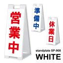 A看板 スタンドプレート SP-908 ホワイト 印刷完成品( 営業中・準備中・休業日 ) 表と裏の文字を選んでオーダー 受注…