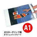 【オプション】 ポスターグリップ(パックシート仕様用)パックシート A1サイズ 【F030】【メーカー直送1】【代引不可】