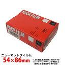 JOL ニューマットフィルム フィルムサイズ:54×86mm 100枚入り/1箱 【こちらの商品単品の送料(ご注文後加算):本州…