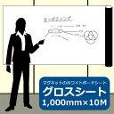 マグネットのホワイトボードシート : グロスシート 0.8t×幅1,000mm×長さ10mロール 【J067】【メーカー直送☆】【代引不可】