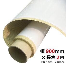 ホワイトボード シート (強粘着) クリーンスチールペーパー 付属品なし 0.2mm厚 幅900mm×長さ2M(※幅/長さ:余幅あり) [L029][自社在庫品◎]