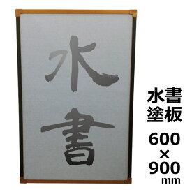 習字・書道の授業や練習に 超軽量 水書塗板 両面 H900×600mm 【T026】【メーカー直送1】