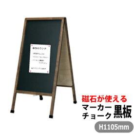 立て 看板 アンティーク仕上げの木製 A型看板 マーカーとチョーク兼用(水拭き消し字) 板面:ブラック(つや消し)/フレーム:ブラウン 58990-1 【T048】【自社在庫品C】【大型貨物】