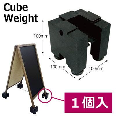 看板ウェイト CUBE WEIGHT キューブウェイト 3kg ( ※1個入です ) 【T048】【自社在庫品B】