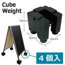 看板ウェイト CUBE WEIGHT キューブウェイト 3kg ( ※4個セット ) 【T048】【自社在庫品B】