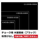 木製黒板(ブラック) 粉受けなし Sサイズ(W450×H300mm) 43004 【T048】【メーカー直送1】【代引不可】