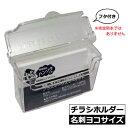 フタ付き チラシホルダー ショップカードケース 58000-4 名刺サイズ(ヨコ W91×H55mm対応) 【T048】【自社在庫品B】