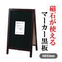 店舗用 A看板 両面 マーカー用磁石が使えるブラックボード 黒板 W500×D400×H850mm/4kg ロータイプ ETBD80-1 【T048】【自社在庫品C】