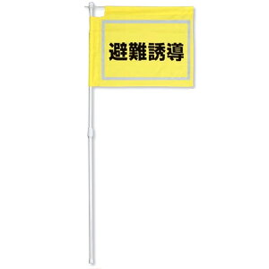 地震・火災など災害時の避難誘導用品 大型避難誘導旗旗 831-771(旗:450×615mm/伸縮ポール:1190〜1400mm可変) 【U031】【メーカー直送1】
