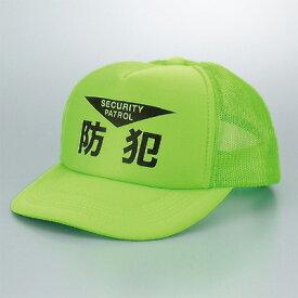 反射帽子(防犯) 873-97 【U031】【メーカー直送1】