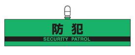 反射腕章(防犯) 847-95 【U031】【メーカー直送1】