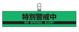 反射腕章(特別警戒中) 847-96 【U031】【メーカー直送1】