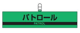 反射腕章(パトロール) 847-97 【U031】【メーカー直送1】