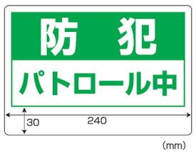 防犯パトロール中(自転車かご用ボード) 802-68 【U031】【メーカー直送1】