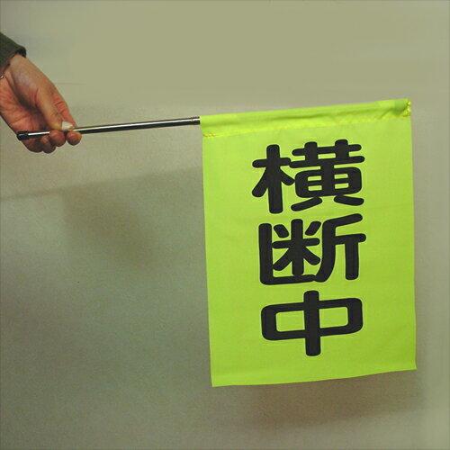 交通安全運動用 手旗 横断旗 横断中 (携帯用折りたたみタイプ)10本入り 【Z064】【自社在庫品B】