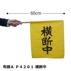 交通安全運動用 手旗 横断旗 指導旗 P4201(横断中・天竺) 350×410mm(棒600mm) 1本入 【Z064】【自社在庫品B】