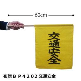 交通安全運動用 手旗 横断旗 指導旗 P4202 ( 交通安全・天竺 )350×410mm(棒600mm) 1本入 【Z064】【自社在庫品B】