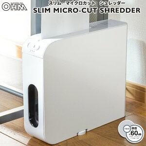シュレッダー マイクロクロスカット 家庭用 静音 スリム 5枚同時細断 おしゃれ 家庭用 電動 コンパクト 小型 細密 マイクロカット スタイリッシュ SHR-MX700-W 00-5143