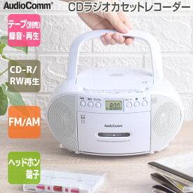 CDラジカセ コンパクト CDプレーヤー CDプレイヤー AudioComm CDラジオカセットレコーダー ホワイト RCD-570Z-W 03-0772 オーム電機