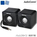 AudioComm スピーカー ステレオミニスピーカー コンパクトスピーカー ブラック ASP-204N-K 03-2047 オーム電機