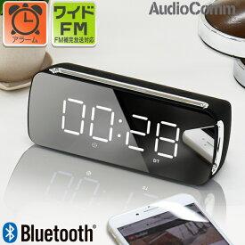 bluetooth ラジオ 目覚まし時計 ラジオ付き pc スピーカー おしゃれ 置き時計 置時計 デジタル ワイヤレススピーカー クロックラジオ usb ブラック_ASP-W450N-K 03-3188 AudioComm オーム電機