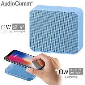 AudioComm ワイヤレス充電・スピーカー ブルー_ASP-W460N-A 03-3192 オーム電機