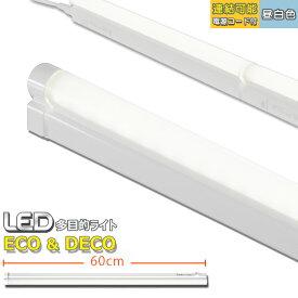 LED多目的ライト ECO&DECO 60cmタイプ 電源コード付 昼白色_LT-N600N-YS 06-1854 オーム電機