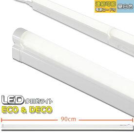 LED多目的ライト ECO&DECO 90cmタイプ 電源コード付 昼白色_LT-N900N-YS 06-1856 オーム電機