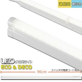 連結用LED多目的ライト ECO&DECO 90cmタイプ 昼白色_LT-N900N-YP 06-1862 オーム電機