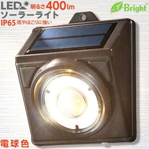 センサーライト 屋外 ソーラー 人感 led 暖色 電球色 照明 防水 ライト 400lm 人感センサー 駐車場 ソーラーライト センサーLED E-Bright|LT-SSLS40LW1 06-3993 オーム電機