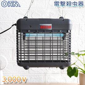 電撃殺虫器 自動点灯 AC式 3000V_OBK-12S(B) 07-8064 オーム電機