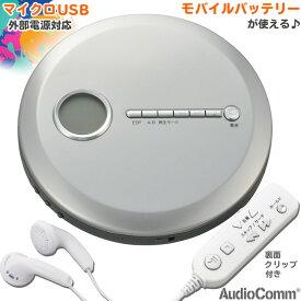 AudioComm ポータブルCDプレーヤー シルバー_CDP-8171G-S 07-8172 オーム電機