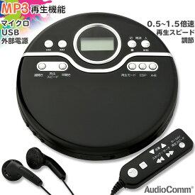 【数量限定】AudioComm ポータブルCDプレーヤー ブラック_CDP-8174G-K 07-8175 オーム電機