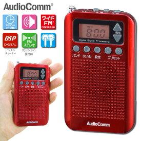 ポケットラジオ ワイドFM DSP レッド 赤 RAD-P350N-R 07-8186 AudioComm オーム電機