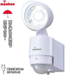 monban LEDセンサーライト 1灯 コンセント(AC)式 防雨 白 防犯 LS-AH13F4-W 07-8216 オーム電機