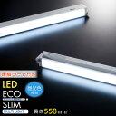 LEDエコスリム多目的灯 スイッチ 10W 昼光色 55cm|LT-NLDM10D-HN 07-8539 オーム電機